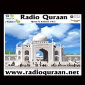 Radio Radio Quraan