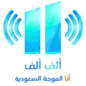 Radio Alif Alif FM
